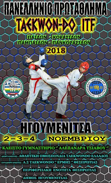 Ηγουμενίτσα: Από αύριο Παρασκευή το Πανελλήνιο Πρωτάθλημα TAEKWON-DO