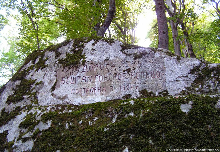 Памятная надпись на Бештаугорской кольцевой дороге