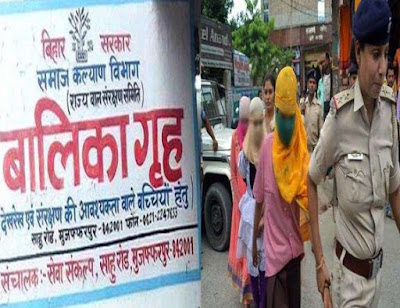 Muzzaffarpur Orphan Home Rape Case CBI Bihar