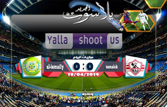 الزمالك يتصدر الدوري المصري مؤقتاً بعد الفوز عليا لاسماعيلي اليوم 18-04-2019 الدوري المصري