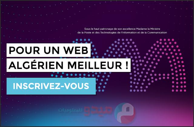 جوائز الويب الجزائري 2016 ميدو للمعلوميات