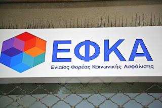 Ηλεκτρονική αίτηση συνταξιούχων στον ΕΦΚΑ για τις μειώσεις στην κύρια και επικουρική σύνταξη