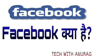 Facebook क्या हैं?