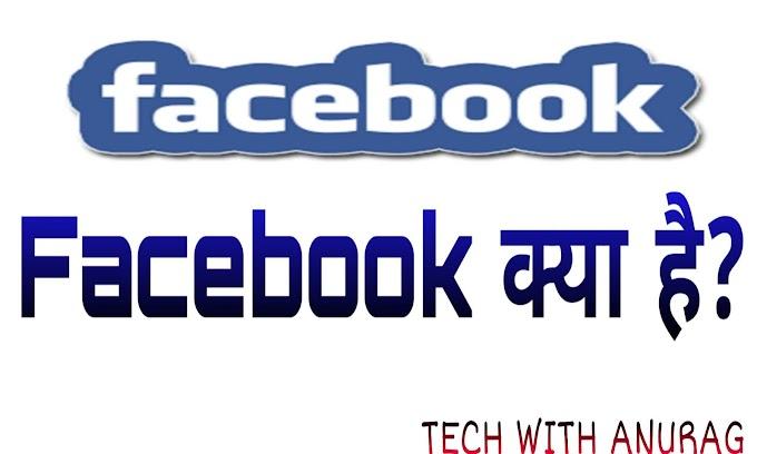 फेसबुक क्या है और कैसे चलाते हैं ?