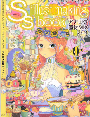 SSイラストメイキングブック アナログ画材MIX vol.01 zip online dl and discussion