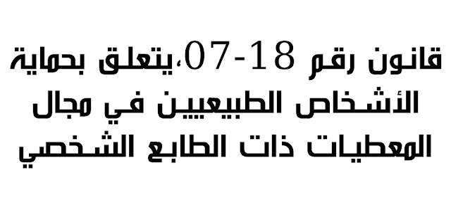 قانون رقم 18-07 ،يتعلق , بحماية ا, لأشخاص , الطبيعيين , في , مجال , المعطيات , ذات , الطابع , الشخصي  ,PDF