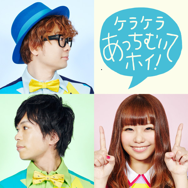 [Single] ケラケラ – ケラケラあっちむいてホイ! (2016.07.06/MP3/RAR)