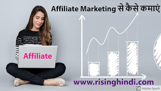 affiliate marketing se paisa