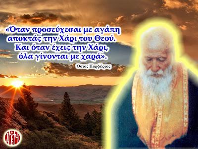 Αποτέλεσμα εικόνας για προσευχή και αγάπη