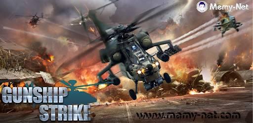 تحميل لعبة الطائرات الحربية Gunship Strike 3D