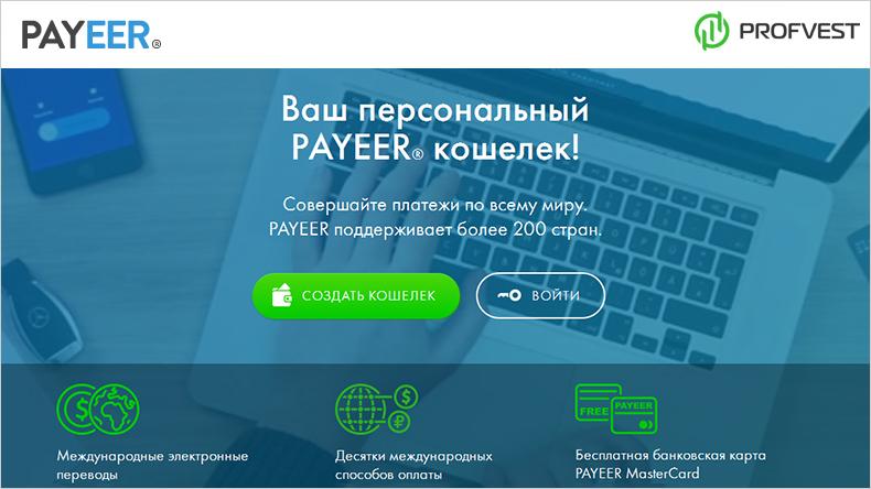 Payeer отзывы регистрация и вход