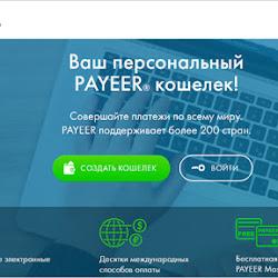 Payeer кошелек: отзывы, регистрация и вход в личный кабинет