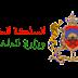 ها منين جابت وزارة الداخلية معطيات الشباب لي غادي يلتاحقو بالتجنيد الإجباري