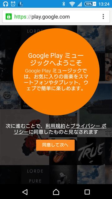 Google Play Musicの利用規約に同意する画面