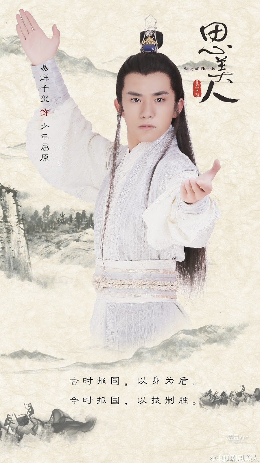 Yi Yang Qian Xi as little Qu Yuan