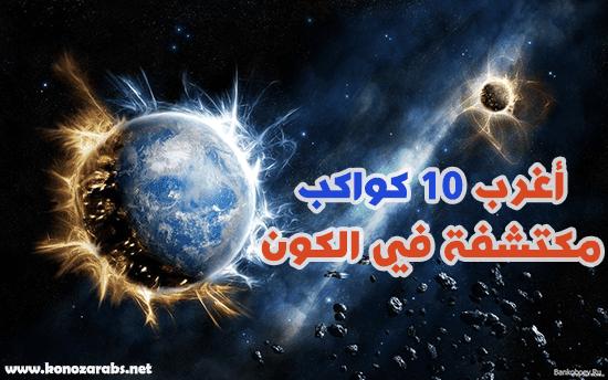 اغرب 10 كواكب مكتشفة في الكون بالصور !