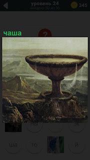На возвышении на холме расположена большая чаша, из которой проливается вода