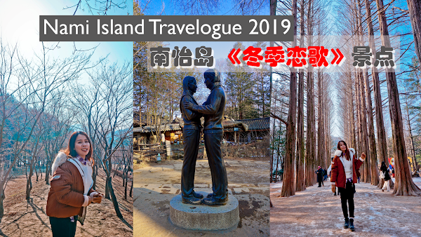 [KOREA Travel] Nami Island Travelogue 2019