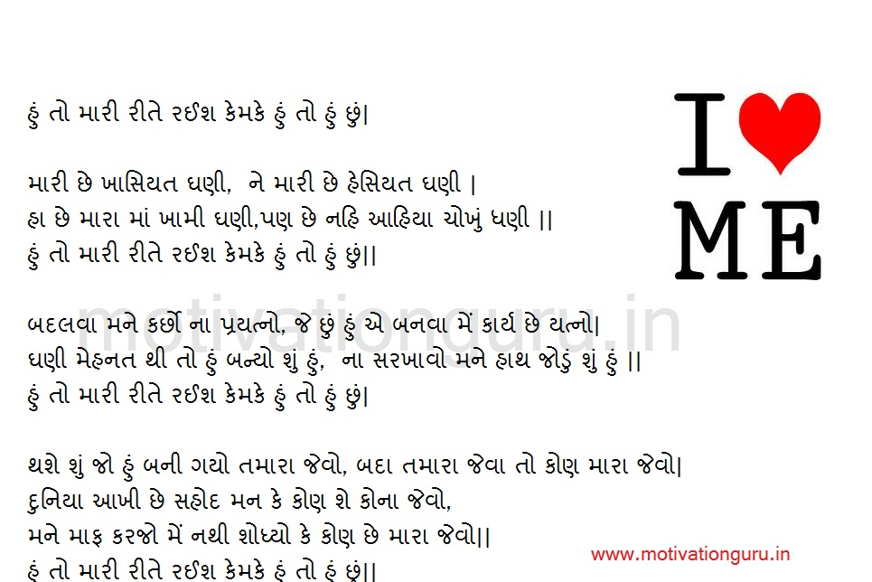 Motivation For Life Gujarati Poem I Love Me
