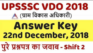 UPSSSC VDO exam paper 22 Dec 2018 Second Shift (Answer Key)