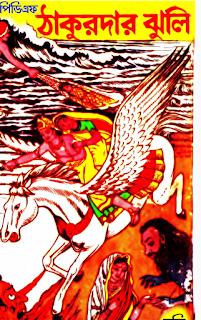ঠাকুরদার ঝুলি - অরুন দাস