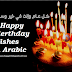 Happy Birthday Wishes in Arabic - #101+ Best Collection of Arabic Happy Birthday