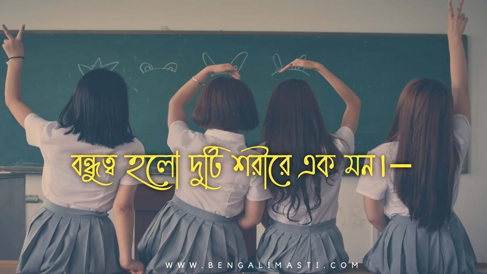 Bengali Friendship Quotes