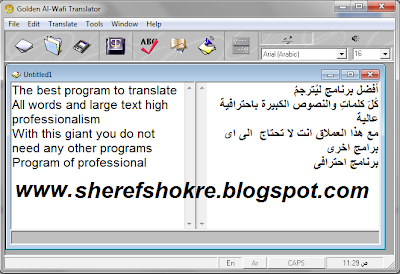 TÉLÉCHARGER GOLDEN AL-WAFI TRANSLATOR 1.12
