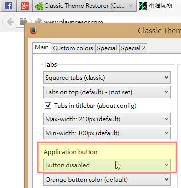 一鍵還原Firefox 舊版介面自訂性Classic Theme Restorer