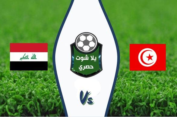مشاهدة مباراة تونس والعراق بث مباشر