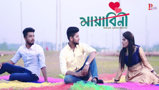 Mayabini Lyrics by Zayan Abedin And Anirudh Shuvo