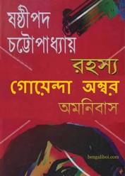 Rahasya Goenda Ambar Omnibus ebook
