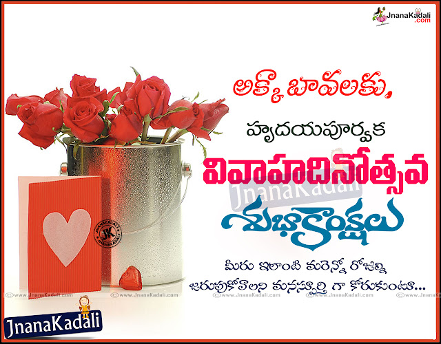 Images for marriage anniversary wishes in telugu,Marriage Anniversary Greetings in Telugu Language,Telugu Marriage Day Quotes | Marriage Day Greetings,Marriage Day Greeting Cards, Marriage Day Telugu kavithalu,Marriage Day Quotes Greetings in Telugu, Happy marriage day greetings in Telugu, nice marriage day greeting for wife&husband, happy wedding anniversary greetings in Telugu