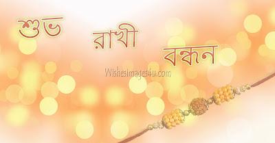 শুভ রাখী বন্ধন 2019 Photo Background