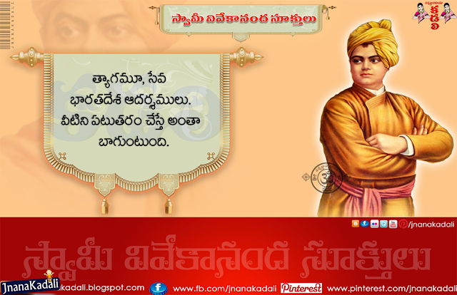 Here is a Latest Telugu Inspiring Confidence Quotes by Swami Vivekananda, Latest Telugu language Swami Vivekananda Motivated Messages, Swami Vivekananda Good Telugu Messages Lines, Nice Telugu motivated Swami Vivekananda Thoughts and Quotes, Telugu Good Swami Vivekananda Stories Telugu Lines.