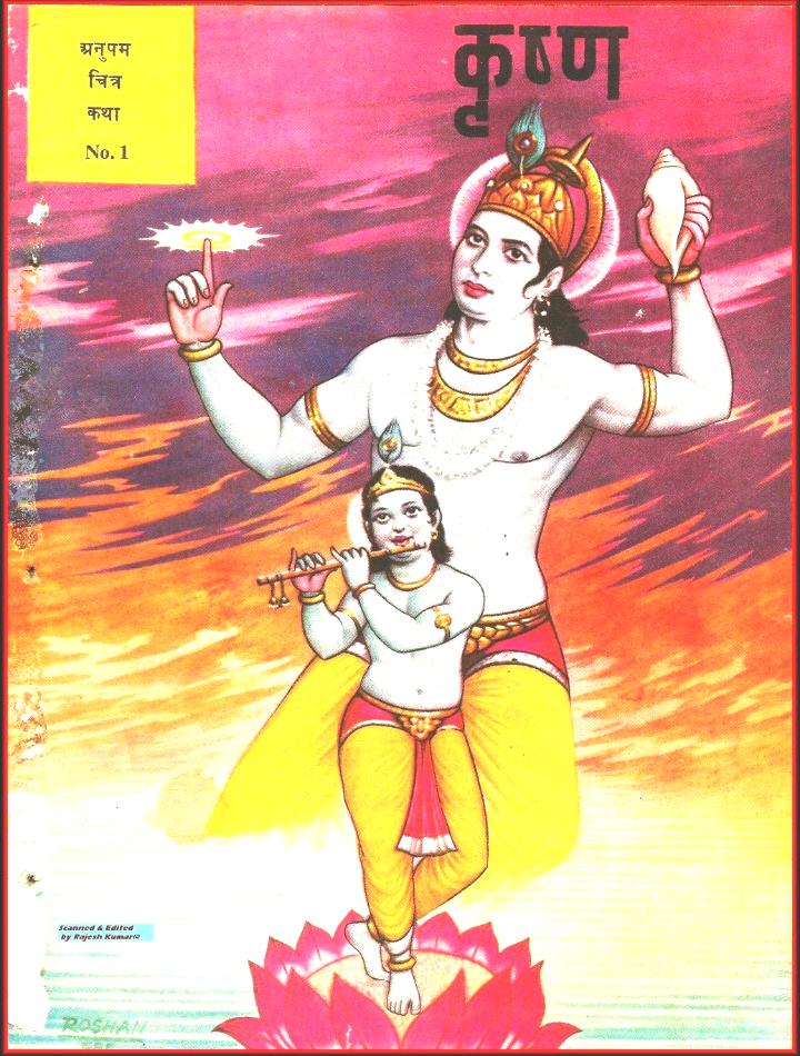 Krishna 001 Hindi Anupam Chitra Katha CBR   Desi Comicology