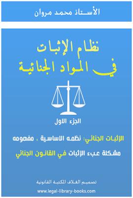 كتاب نظام الإثبات في المواد الجنائية