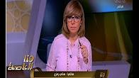 برنامج هنا العاصمة حلقة الاثنين 17-7-2017 لميس الحديدى