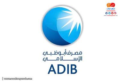 عناوين وفروع مصرف أبو ظبى الاسلامى ADIB فى مصر