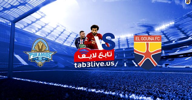 مشاهدة مباراة بيراميدز والجونة بث مباشر اليوم 2020/09/06 الدوري المصري