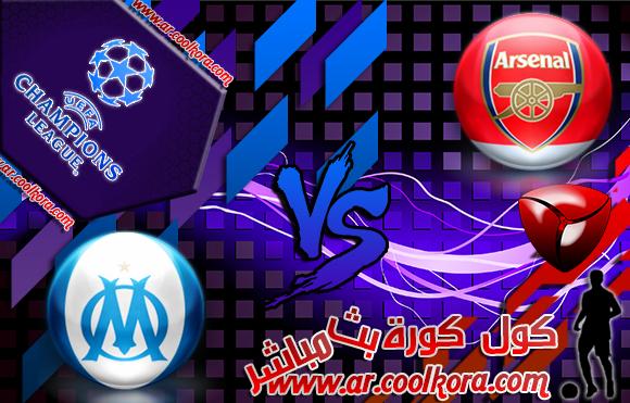 مشاهدة مباراة مارسيليا وآرسنال بث مباشر 18-9-2013 دوري أبطال اوروبا Marseille vs Arsenal