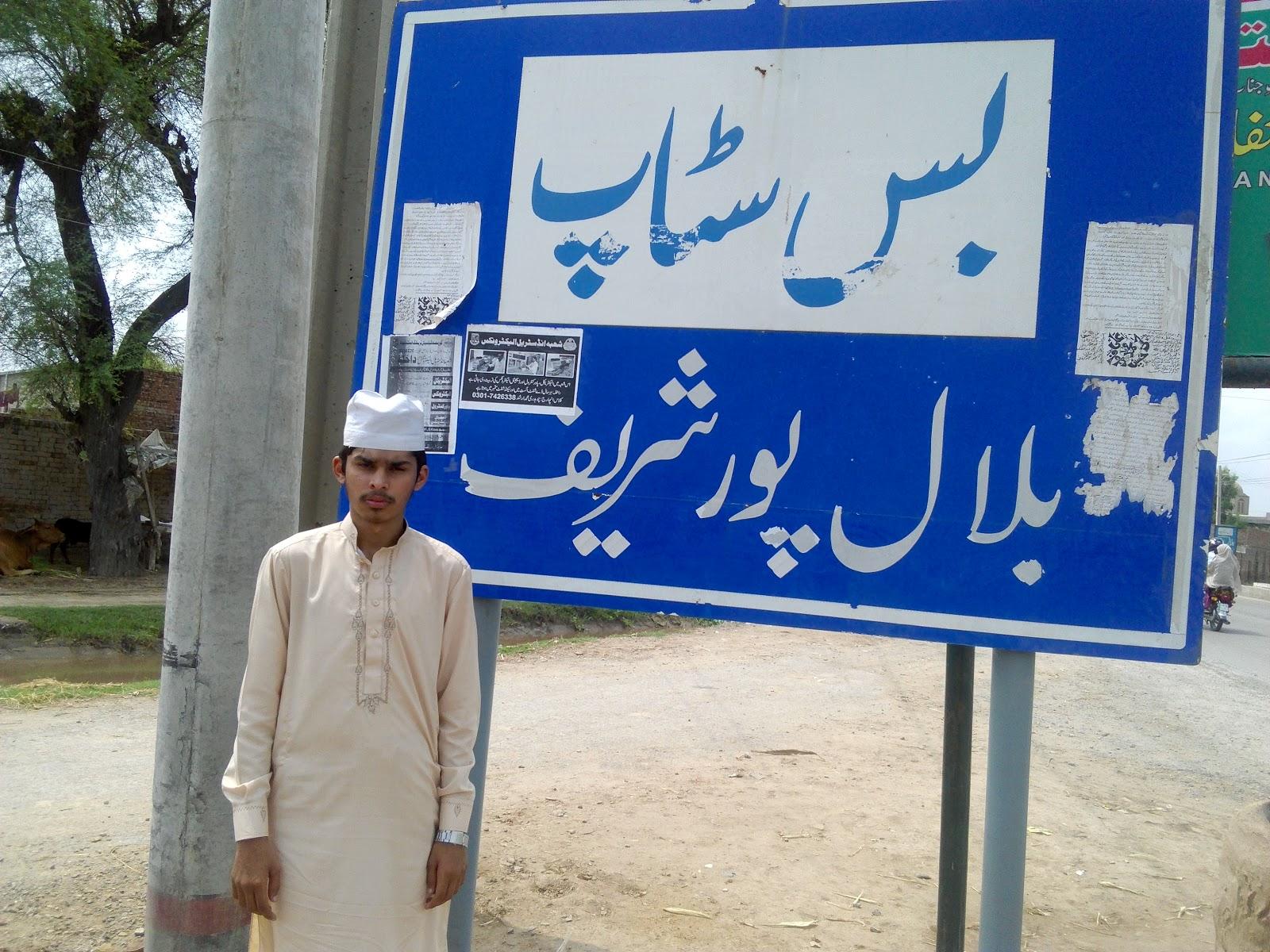 Bilal Pur Sharif