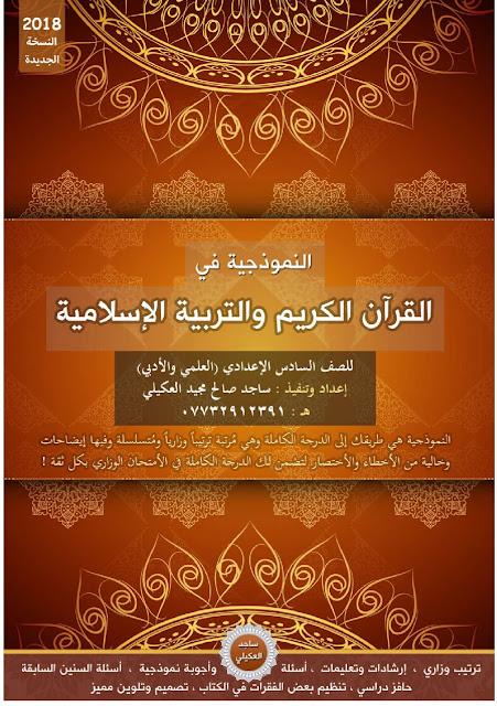 ملزمة التربية الأسلامية للأستاذ ساجد صالح للسادس الأعدادي طريقك للدرجة الكاملة للعام 2018