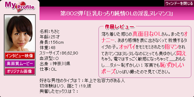 pacificgirls 874$ Pacificgirls yuikopacificgirls natsumi