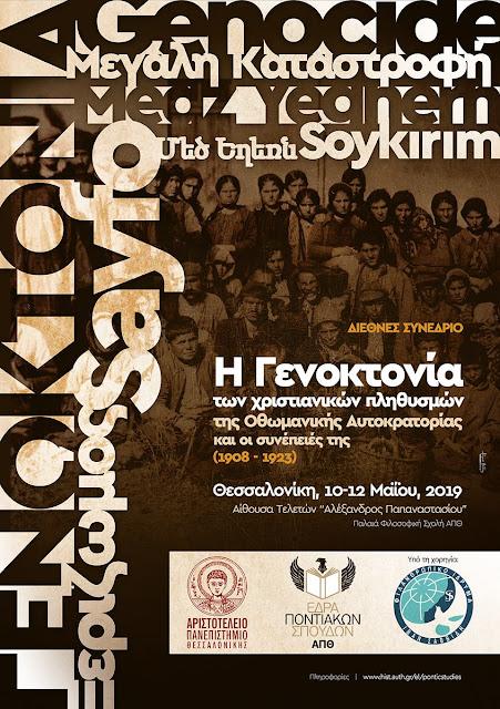 Διεθνές συνέδριο για τη Γενοκτονία των Χριστιανικών πληθυσμών, από την Έδρα Ποντιακών Σπουδών