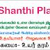 Shanthi Plastic - Vacancies (G.C.E. A/L)