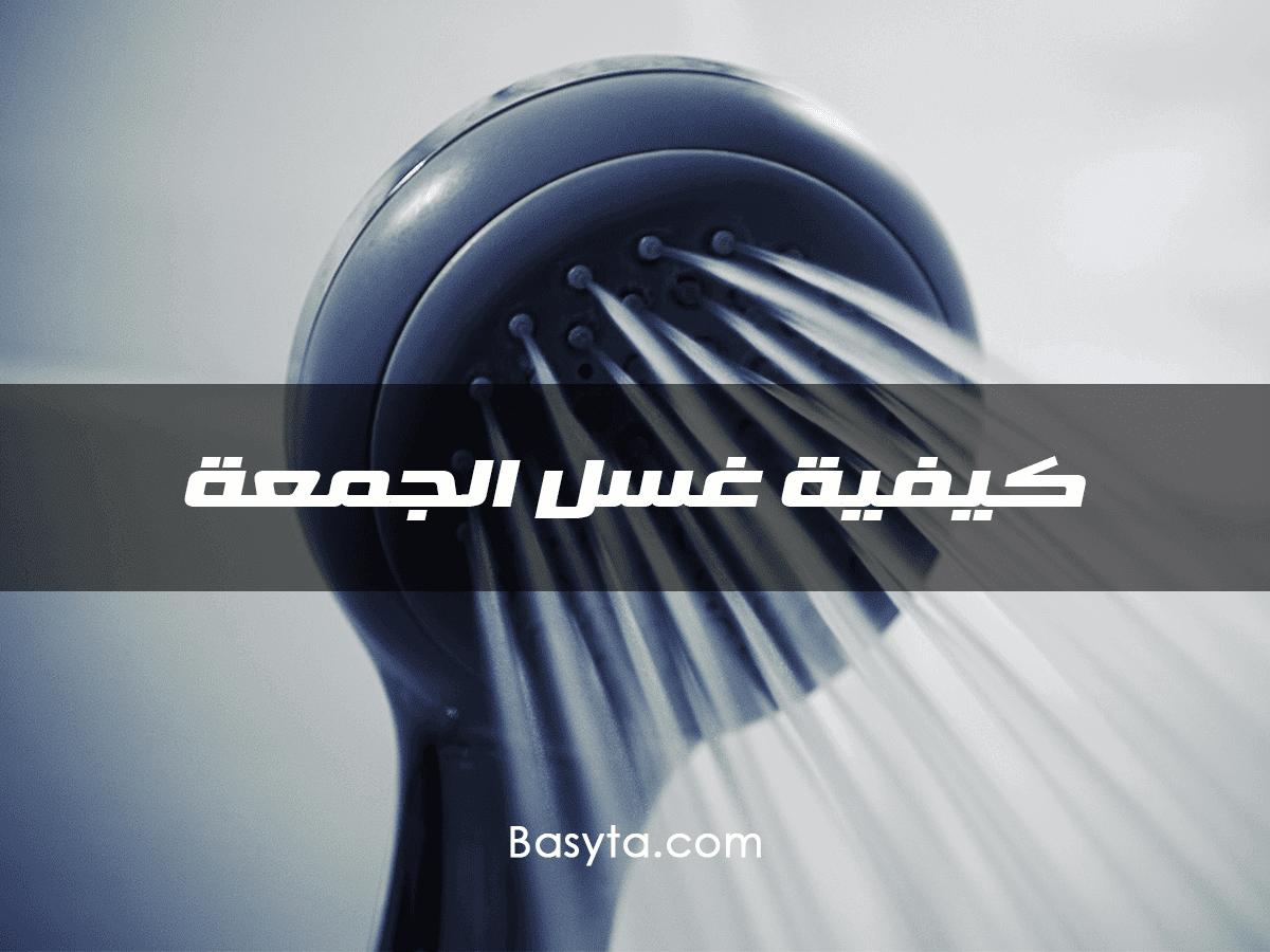 غسل الجمعه - تعريفه وكيفيته ووقته وحكمه وفضله ومتى يكون واجباً