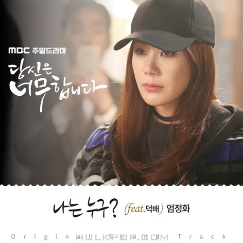Uhm Jung Hwa – You Are Too Much OST Part.3