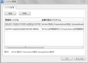 Kingsoft Officeの無償アップグレード終了前にWPS Officeへ