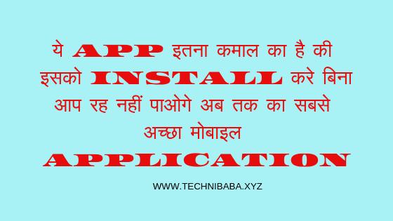 खुद को रोक नहीं पाओगे इस App को Install करे बिना ! best useful mobile app !! 2019